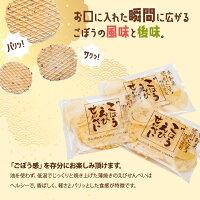 堀川ごぼうえびせんべい袋タイプ(12袋入)