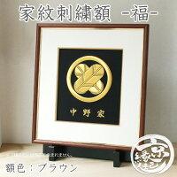 家紋刺繍額,福額,本金糸コース,長寿お祝いギフトに最適