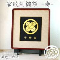 家紋刺繍額,寿額,金糸コース,長寿お祝いギフトに最適