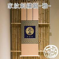 家紋刺繍額,雅額,金糸コース,長寿お祝いギフトに最適