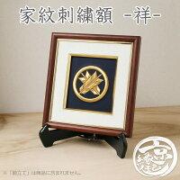 家紋刺繍額,祥額,金糸コース,長寿お祝いギフトに最適