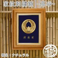 家紋刺繍額,高砂額,金糸コース,長寿お祝いギフトに最適