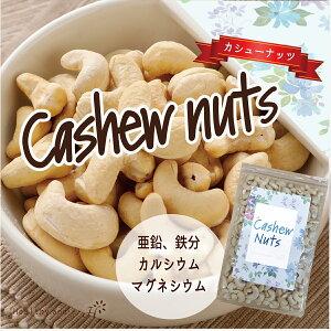 【お徳用】カシューナッツ 300g 大袋 無塩 無油 無添加 無着色 素焼き 送料無料 1,000円ポッキリ