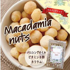【お徳用】マカダミアナッツ 180g 大袋 無塩 無油 無添加 無着色 素焼き 送料無料 1,000円ポッキリ