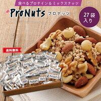 高級美容食プロテイン&ミックスナッツプロナッツ27袋入り無塩素焼き送料無料大豆プロテインアーモンドマカダミアナッツカシューナッツくるみ