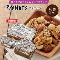 高級美容食プロテイン&ミックスナッツプロナッツ45袋入り無塩素焼き送料無料大豆プロテインアーモンドマカダミアナッツカシューナッツくるみ