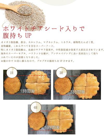 【糖質制限ダイエットプチパン】プロプチチーズお徳用5袋セットプロテイン、チアシード、アクアQ10、カルシウム、鉄、乳酸菌入り、砂糖・小麦不使用グルテンフリー置き換えダイエット低脂質、高たんぱく