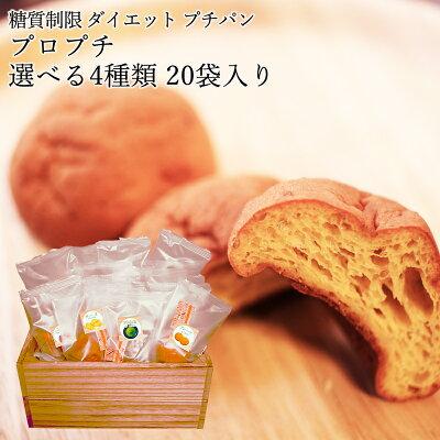 【糖質制限ダイエットプチパン】プロプチ選べる4種類20袋入り《ココア・宇治抹茶・チーズ・プレーン》プロテイン、チアシード、アクアQ10、カルシウム、鉄、クロレラ、乳酸菌入り、砂糖・小麦不使用グルテンフリー置き換えChampion'sダイエットシリーズ