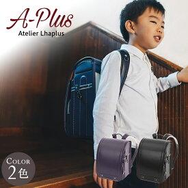 ランドセル ふわりぃ 男の子 アプラス 2020年 日本製 A4フラットファイル対応 クラリーノ 人気 保証付き 軽量