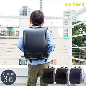 【アウトレット】ランドセル ふわりぃ 男の子 マイフレンド my friend 2020年 日本製 A4フラットファイル対応 クラリーノ 人気 保証付き 軽量
