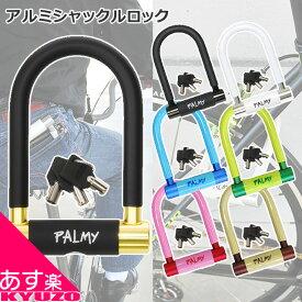PALMY 超軽量 アルミシャックルロック 自転車 鍵 かぎ P-ES-101AL U字ロック 頑丈 自転車の九蔵 あす楽