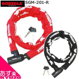 SAIKO 斉工舎 GODZILLA STEEL LINK LOCK 20 SGM-201/SGM-201K ゴジラロック 小型シリンダータイプリンクケーブルロック スチールリンクロック 鍵 かぎ 自転車の九蔵 あす楽