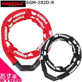 GODZILLA STEEL LINK DIAL SGM-202D/SGM-202DK ゴジラロック マイセットリンクケーブルロック 極太スチールリンクロック ダイヤルロック 鍵 かぎ 自転車の九蔵 あす楽