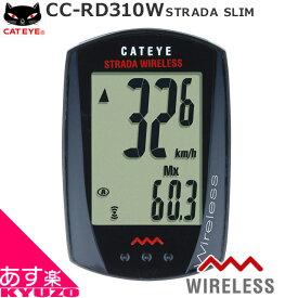 CATEYE キャットアイCC-RD310W STRADA SLIM ストラーダスリム サイクルコンピューター ワイヤレス 一般自転車用 ロードバイク用 マウンテンバイク用 じてんしゃの安心通販 自転車の九蔵 あす楽