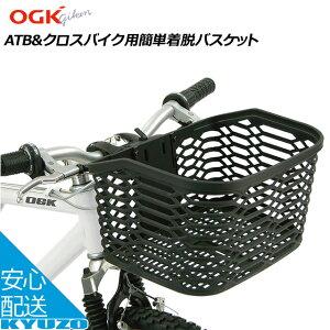 OGK ATB&クロスバイク用簡単着脱バスケット FB-005AX 自転車用前カゴ お買物に便利 フロントバスケット じてんしゃ まえかご 籠 自転車 カゴ 収納 自転車の九蔵