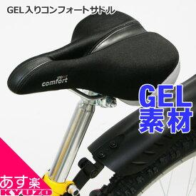 VAPOR 6870 GEL入りコンフォートサドル 自転車 サドル 一般自転車用 ロードバイク用 折りたたみ自転車用 マウンテンバイク用 自転車の九蔵 あす楽