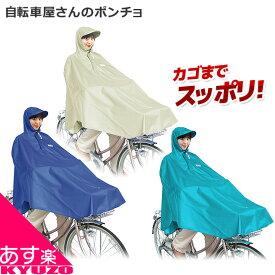MARUTO(大久保製作所)D-3POOK メンズウェア 自転車屋さんのポンチョ 自転車 レインウェア レインポンチョ カゴカバーにも 自転車の九蔵 あす楽