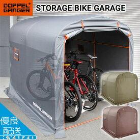 DOPPELGANGER ドッペルギャンガー ストレージ バイクガレージ Lサイズ 車庫 駐輪場 自転車カバー サイクルカバー DCC330L-GY