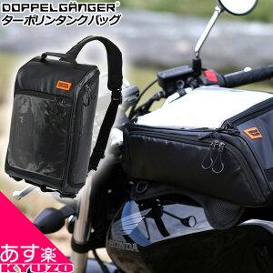DOPPELGANGER ドッペルギャンガー ターポリンタンクバッグ DBT392-BK タンクバッグ タンクバック 防水 自転車の九蔵