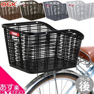 OGK RB-005 固定式リアバスケット うしろバスケット カゴ リアキャリア 荷物入れ 軽快車 婦人車 シティサイクル 自転車の九蔵 あす楽
