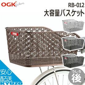 OGK RB-012 ファッション大型うしろバスケット 自転車の九蔵
