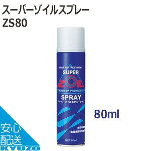 SUPER ZOIL ZS80 スーパーゾイルスプレー 自転車 潤滑油 自転車の九蔵