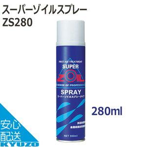 SUPER ZOIL ZS280 スーパーゾイルスプレー 自転車 潤滑油 自転車の九蔵