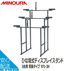 MINOURA 971-3H ひな壇式ディスプレイスタンド3台用[背高タイプ] 自転車の九蔵