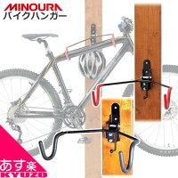 【MINOURA】BIKEHANGER4壁掛け用ディスプレイフック