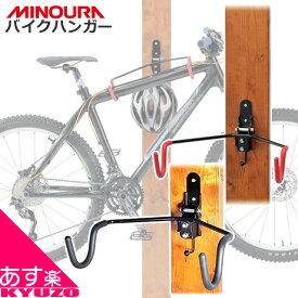 壁掛け用ディスプレイフックMINOURA ミノウラ 箕浦 BIKE HANGER 4M/4R 壁かけフック 自転車用ディスプレイフックスタンド クロスバイク用 ロードバイク用 スタンド 自転車の九蔵 あす楽