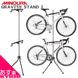 MINOURA ミノウラ 箕浦 GRAVITY STAND 2 グラビティスタンド2 自重式サイクルスタンド ディスプレイスタンド 室内 自転車の九蔵 あす楽