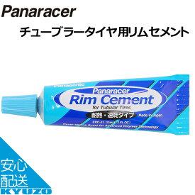 【メール便送料無料】 Panaracer RC-33 Pana Cement [リムセメント] チューブタイプ 自転車の九蔵