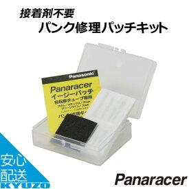 【メール便送料無料】 Panaracer RK-EASY イージーパッチ 自転車の九蔵