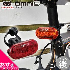 CATEYE TL-LD155-R OMNI 5 LEDライト3モード 自転車 リアライト レッド バックライト テールライト リア用 点灯 点滅 ロードバイクにも マウンテンバイクにも キャットアイ 自転車の九蔵 あす楽