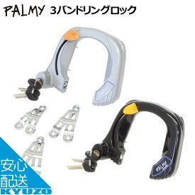 7,700円以上で送料無料 PALMY P-970 3バンドリングロック錠 後輪錠 鍵 自転車用 かぎ じてんしゃ ロック・施錠 防犯 盗難対策に バンドリングロック 頑丈で安心 自転車の九蔵