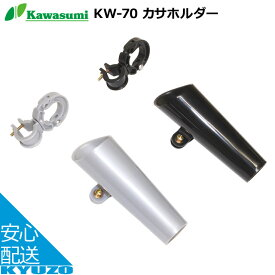 Kawasumi カサホルダー KW-70 自転車用 傘ホルダー 安全に傘をハンドルに固定 じてんしゃ かさホルダー 便利でおすすめ ママチャリにも 自転車の九蔵