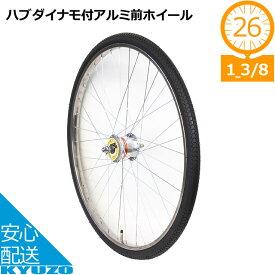 大阪ギヤ製作所 ハブダイナモ付アルミ前リムセット FH-HD26AL 完組みリム 前リムセット 26インチ ホイール オートライトに じてんしゃ 自転車 リム フロントリム 自転車の九蔵