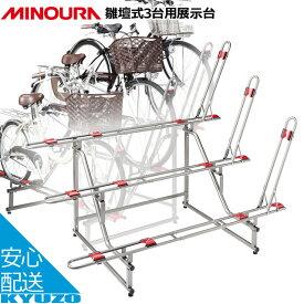 MINOURA ミノウラ 箕浦 雛壇式3台用展示台 EBS-3 自転車用ディスプレイスタンド 駐輪用 収納用 展示用 業務用にも対応 じてんしゃ ちゅうりん スタンド じてんしゃの安心通販 自転車の九蔵