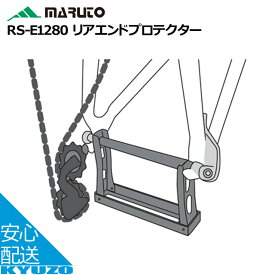 MARUTO 大久保製作所 リヤエンドプロテクター RS-E1280 自転車用フレームカバー 通販 大切なじてんしゃのフレームを傷から守るカバー フレームガード 自転車の九蔵