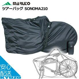 MARUTO 大久保製作所 ツアーバッグ SONOMA210 [ロード・MTB兼用輪行袋] 自転車用キャリーバッグ キャリングバッグ 輪行袋 ツアーバッグ じてんしゃ輪行バッグ 持ち運び便利 自転車の九蔵
