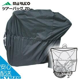 MARUTO 大久保製作所 ツアーバッグ ZD [折りたたみ自転車用輪行袋] 自転車用キャリーバッグ キャリングバッグ 輪行袋 ツアーバッグ じてんしゃ輪行バッグ 持ち運びに便利♪ 自転車の九蔵