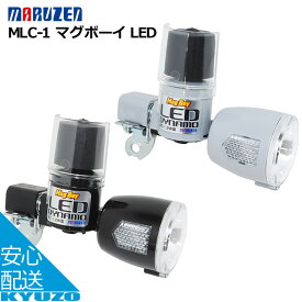 マグボーイ LED丸善電機産業 MLC-1-BK2 トガード付き静か軽い高輝度明るい集光装置グレー灰色ブラック黒色 自転車ヘッドライト自転車用ライトフロント用LEDライトランプ安全じてんしゃ 自転車の九蔵