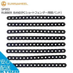 【メール便送料無料】 RUBBER BAND[PCショートフェンダー用替バンド] セットサニーホイル SP003 ブラック/ シティサイクル用泥除け自転車用泥よけマッドガードフェンダー前輪用後輪用じてんし