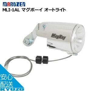 マグボーイ オートライト マルゼン MARUZEN MLI-1AL 自転車ライト フロントライト ランプ オートライト ヘッドライト ハブダイナモ | 1W LED採用(1灯) 自転車の九蔵