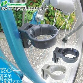 kawasumi カワスミ KW-77 NEWプチカサホルダー 傘ホルダー 自転車の九蔵