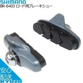 SHIMANO シマノ ロード用ブレーキシュー BR-6403 ブレーキ 自転車用 自転車の九蔵