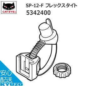 CATEYE キャットアイ 534-2400SP-12-F(フレックスタイト) 適合モデル(ラピッド1(TL-LD611-F) TL-LD155-F TL-LD150-F TL-LD130-F ソーラー(SL-LD210-F)) 自転車の九蔵