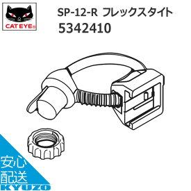 CATEYE キャットアイ 534-2410SP-12-R(フレックスタイト) 適合モデル(ラピッド(TL-LD650/TL-LD630 TL-LD611-R)TL-LD155-R TL-LD150-R TL-LD130-R ソーラー(SL-LD210-R))自転車 ライト 自転車の九蔵