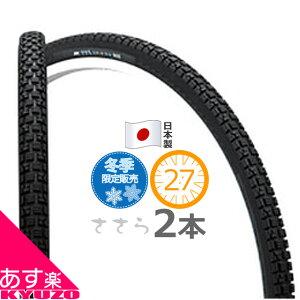 IRC 井上ゴム 自転車専用 スノータイヤ 冬用タイヤ ささら 27インチ 2本 27インチ 自転車用 タイヤ ママチャリや シティサイクルに じてんしゃ スノータイヤ 自転車の九蔵 あす楽