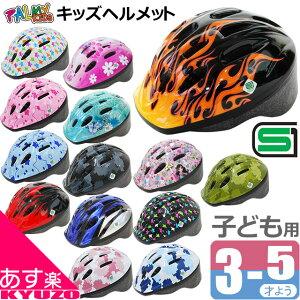 PALMY パルミーキッズヘルメット P-MV12 2歳くらいから 子供用ヘルメット 自転車メット 幼児用 SG製品 子供乗せやキックバイクに 自転車の九蔵